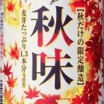 キリン秋味/キリンビール