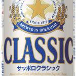 サッポロクラシック/サッポロビール