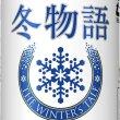 冬物語 350ml
