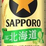 サッポロ黒ラベル The北海道/サッポロビール