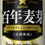百年麦芽/サッポロビール