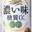 キリン濃い味<糖質0> 350ml
