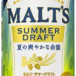モルツサマードラフト/サントリービール
