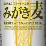 みがき麦/サッポロビール