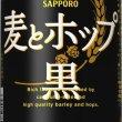 麦とホップ(黒)(サッポロビール)