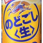 キリンのどごし<生>/キリンビール