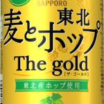 麦と東北ホップThe gold/サッポロビール