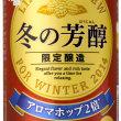 冬の芳醇 350ml