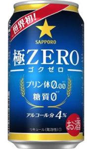 サッポロビール 極ZERO(ゴクゼロ)