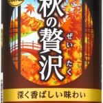 秋の贅沢/サントリービール