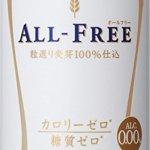 オールフリー/サントリービール
