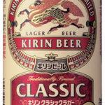 キリンクラシックラガー/キリンビール