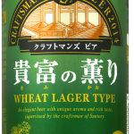 クラフトマンズビア 貴富の薫り/サントリービール