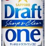ドラフトワン/サッポロビール