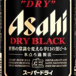 アサヒスーパードライ・ドライブラック/アサヒビール