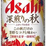 アサヒ深煎りの秋/アサヒビール