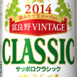 サッポロクラシック '14富良野VINTAG/サッポロビール
