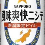 風味爽快ニシテ/サッポロビール