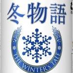 冬物語/サッポロビール