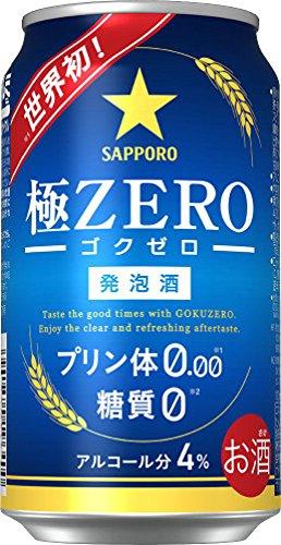 極ZERO(サッポロビール)