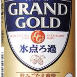 グランドゴールド/サントリービール