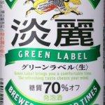 淡麗グリーンラベル/キリンビール