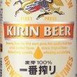 キリン一番搾り生ビール 350ml