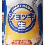 ジョッキ生/サントリービール
