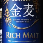 金麦/サントリービール