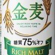 金麦(糖質75%オフ) 350ml