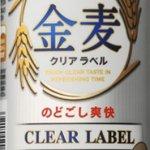 金麦クリアラベル/サントリービール