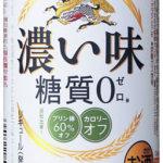 キリン濃い味<糖質0>/キリンビール