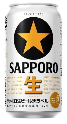 サッポロ黒ラベル(サッポロビール)