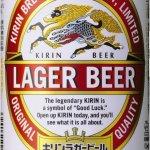 キリンラガービール/キリンビール