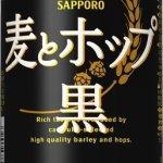 麦とホップ(黒)/サッポロビール
