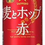 麦とホップ(赤)/サッポロビール