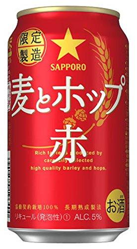麦とホップ(赤)(サッポロビール)