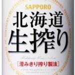 北海道生絞り/サッポロビール