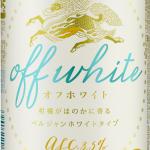 キリンオフホワイト/キリンビール
