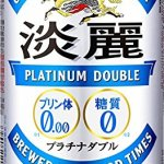 淡麗プラチナダブル/キリンビール