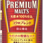 ザ・プレミアム・モルツ(コクのブレンド)/サントリービール