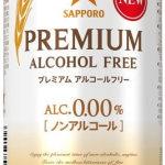 プレミアム アルコールフリー/サッポロビール