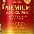 プレミアム アルコールフリー香るブレンド(赤)  350ml