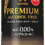 プレミアム アルコールフリーブラック/サッポロビール