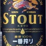 一番搾りスタウト/キリンビール