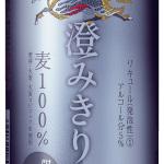 キリン澄みきり/キリンビール