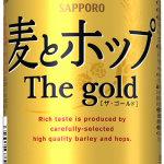 麦とホップ The gold/サッポロビール