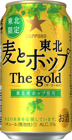 麦と東北ホップThe gold 350ml