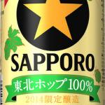 サッポロ黒ラベル 東北ホップ100%/サッポロビール