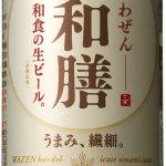 和膳(わぜん)/サントリービール